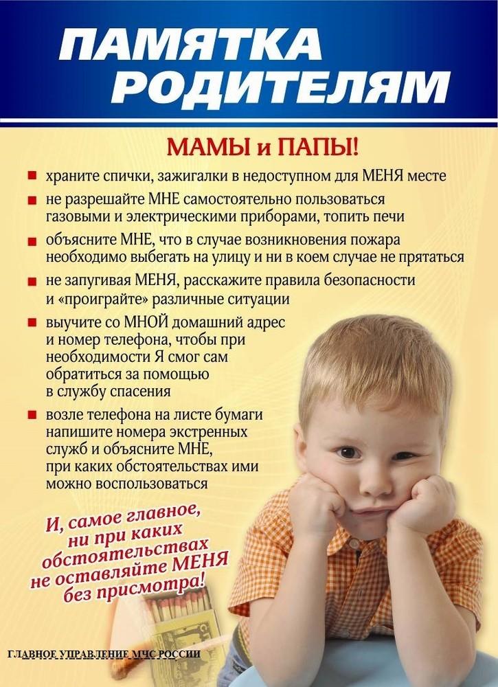 pamyatka_roditelyam